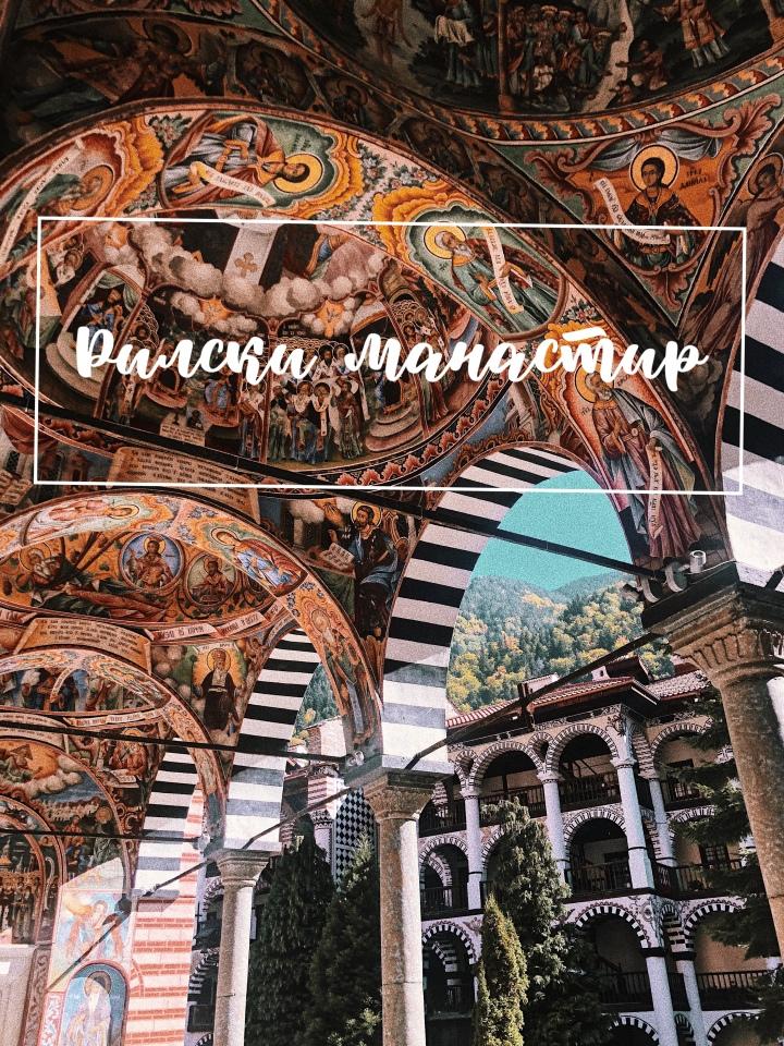 Рилски манастир – красиво бягство в близост доСофия