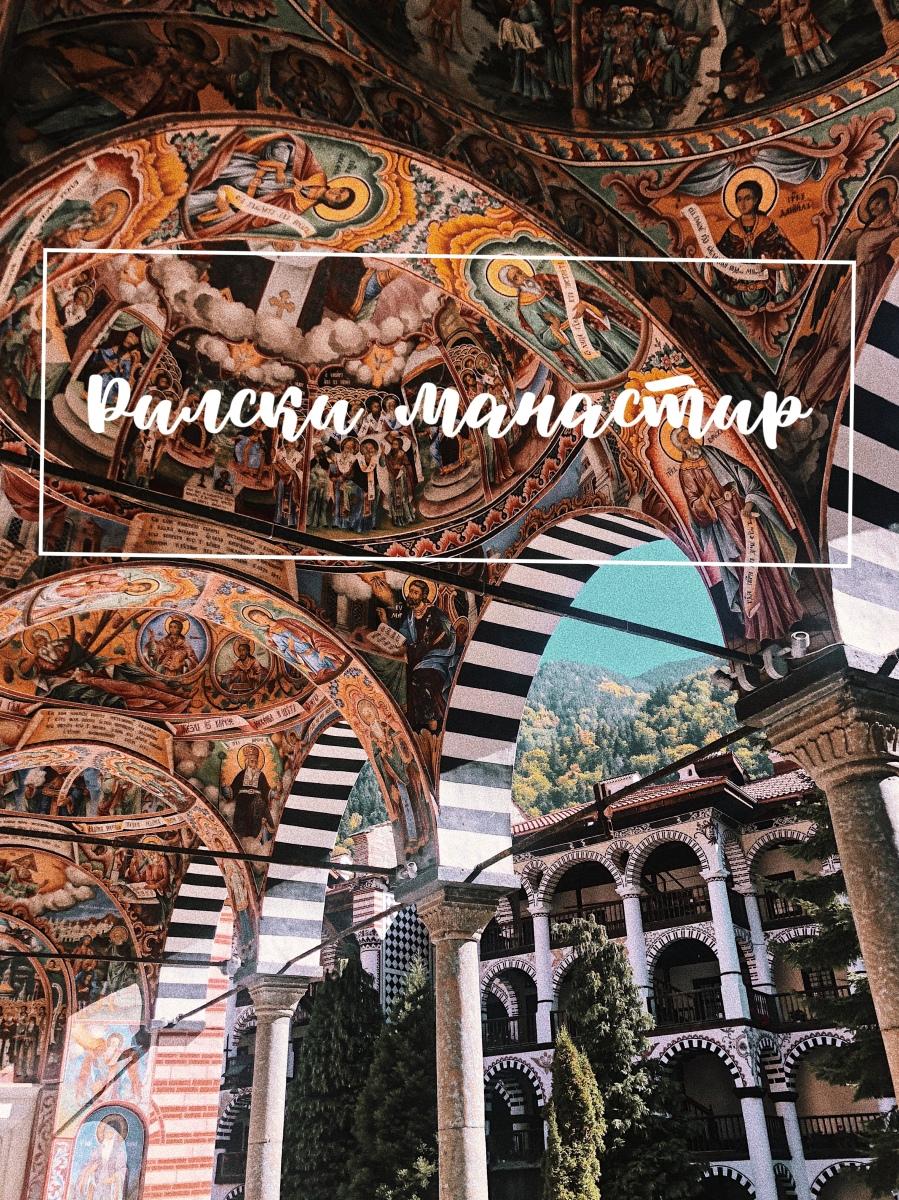 Рилски манастир - красиво бягство в близост до София